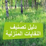 Kodin lajitteluopas arabiankielellä