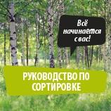 Kodin lajitteluopas venäjän kielellä